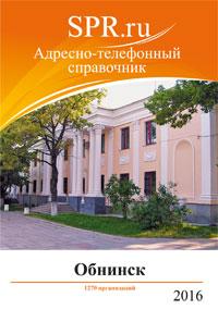 Справочник Обнинска