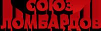 Логотип СОЮЗ ЛОМБАРДОВ