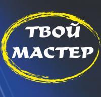 ТВОЙ МАСТЕР, логотип