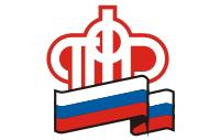 Логотип ПЕНСИОННЫЙ ФОНД РОССИИ ОБЛАСТНОЕ ОТДЕЛЕНИЕ