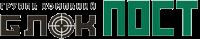 Логотип БЛОКПОСТ
