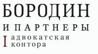 БОРОДИН И ПАРТНЕРЫ, логотип