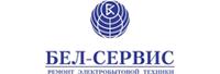 БЕЛ-СЕРВИС, логотип
