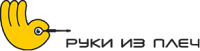 РУКИ ИЗ ПЛЕЧ, логотип