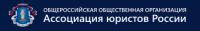 АССОЦИАЦИЯ ЮРИСТОВ РОССИИ, логотип