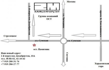 Схема проезда к 2М МАШИНЕРИ