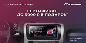 Сертификат Ситилинк до 3000 рублей в подарок!
